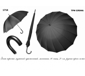 Зонт Три слона 1716