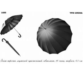 Зонт Три слона 1600